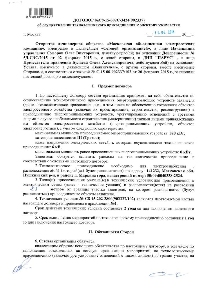 Документ Новое Тишково